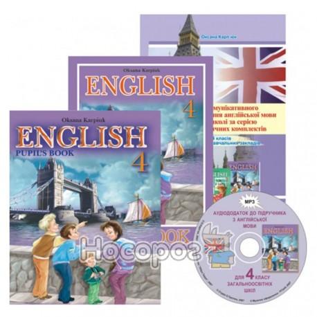 английский 4 класс карпюк гдз 2004