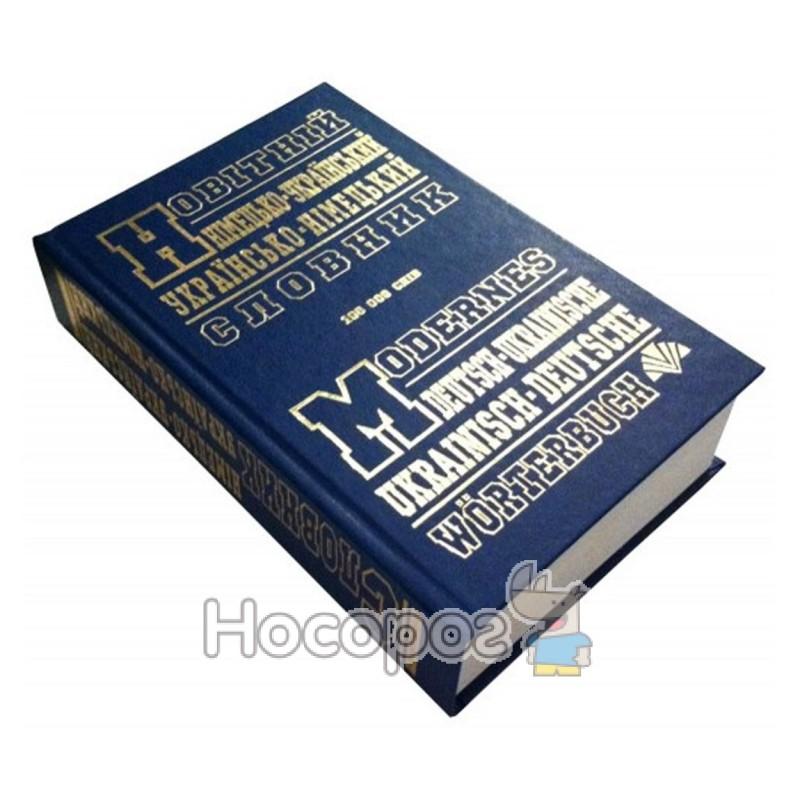 словарь украинско немецкий