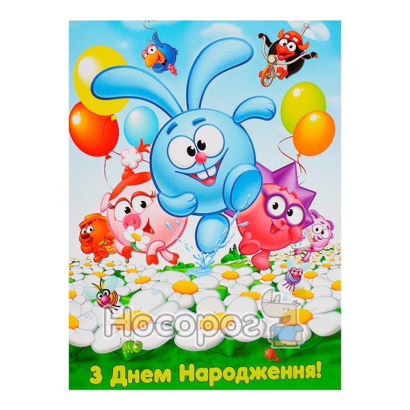 Поздравительная открытка Втання з Днем народження