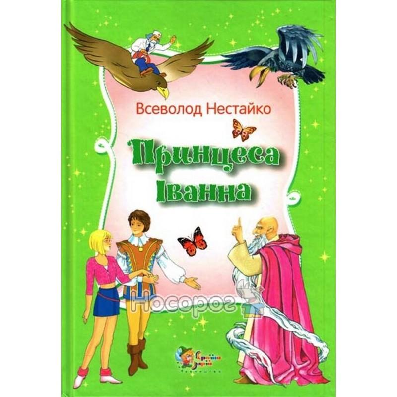Дитячі книги українською мовою скачать