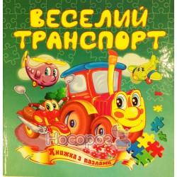 """Книжка-пазл - Веселий транспорт """"Септіма"""" (укр)"""