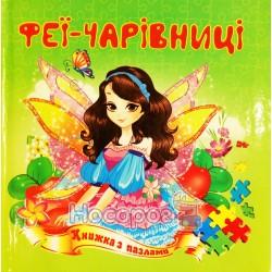"Книга-пазл - Феи волшебницы ""Септима"" (укр)"