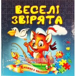 """Книжка-пазл - Веселі звірята """"Септіма"""" (укр)"""