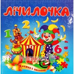 """Книга-пазл - Считалочка """"Септима"""" (укр)"""