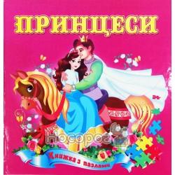 "Книга-пазл - Принцессы ""Септима"" (укр)"
