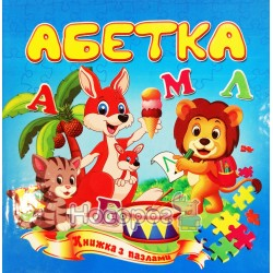 """Книга-пазл - Азбука """"Септима"""" (укр)"""