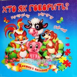 """Книга-пазл - Кто как говорит """"Септима"""" (укр)"""