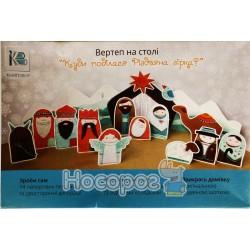 """Вертеп на столе - """"Куда делась Рождественская звезда""""? """"Книговир"""" (укр)"""