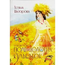 """Поле золотых одуванчиков """"Украина"""" (укр)"""