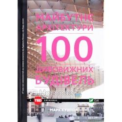 TED Кушнер М. Майбутне архітектури 100 дивовижних будівель