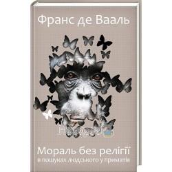 Вааль де Ф. Мораль без релігії В пощуках людського у приматів