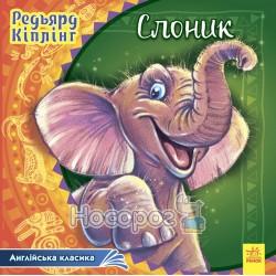 """Английская классика - Слоник """"Ранок"""" (укр.)"""