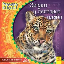 """Английская классика - Откуда у леопарда пятна """"Ранок"""" (укр.)"""