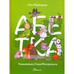 """Завтра в школу - Азбука в сказках """"Талант"""" (укр.)"""