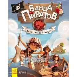 .Ранок Банда піратів: Таинственный остров (р)