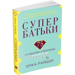 Райшер Е. Супербатьки 75 успішних стратегій виховання