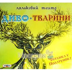 Гра STRATEG Ляльковий театр 319-322