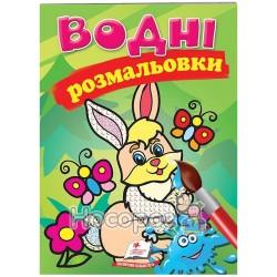 """Водная раскраска - Заяц """"Пегас"""" (укр.)"""