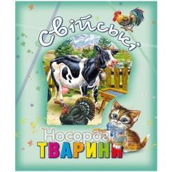 """Книги о животных - Домашние животные """"Кредо"""" (укр.)"""