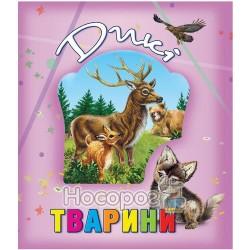"""Книги о животных - Дикие животные """"Кредо"""" (укр.)"""