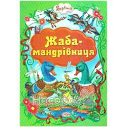 """Лягушка-путешественница """"Септима"""" (укр.)"""