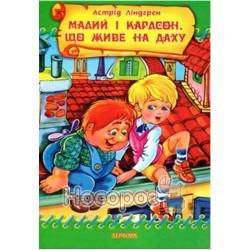 """Страна чудес - Малыш и Карлсон, который живет на крыше """"Септима"""" (укр.)"""