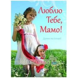 """Люблю тебя, Мама! Мысли и истории """"Свичадо"""" (укр.)"""