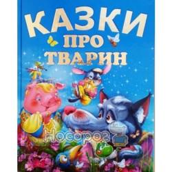 """Сказки о животных (подарочная) """"Проминь"""" (укр.)"""