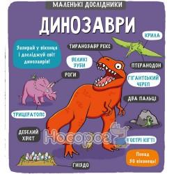 """Маленькие исследователи - Динозавры """"Книголав"""" (укр.)"""
