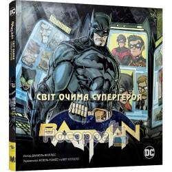 """Комиксы DC Бэтмен. Мир глазами супергероя """"КМ Букс» (укр.)"""