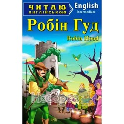 "Читаю на английском - Робин Гуд ""Арий"" (англ.)"