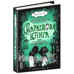 """Timeless - Изумрудная книга """"Школа"""" (укр.)"""