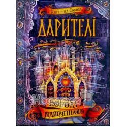 """Дарителі - Королі майбутнього кн.2 """"Школа"""" (укр.)"""