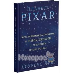 """Планета Pixar. Мое невероятное путешествие со Стивом Джобсом в создание истории развлечений """"Книголав"""" (укр.)"""