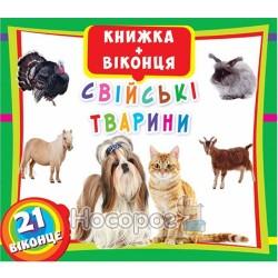 """Книжка + віконця - Свійські тварини """"БАО"""" (укр.)"""