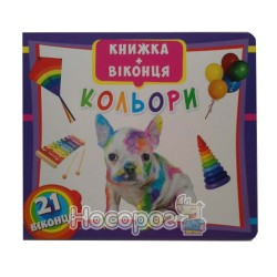"""Книжка + окошки - Цвета """"БАО"""" (укр.)"""