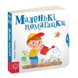 """Сторінки-цікавинки - Маленькі помагайки """"Школа"""" (укр.)"""