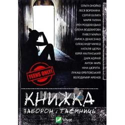 "Книга запретов и тайн teens only! ""Vivat"" (укр.)"