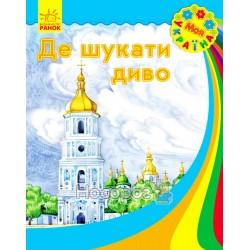 Моя Україна : Де шукати диво (у)