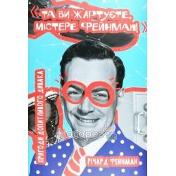 """Вы шутите, мистер Фейнман! Приключения допитлы ного чудака """"Наш Формат"""" (укр.)"""