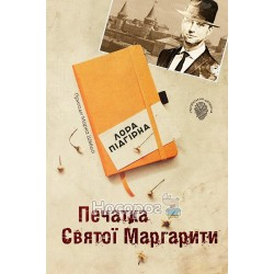 "Печатка святої Маргарити ""КМБукс"" (укр.)"