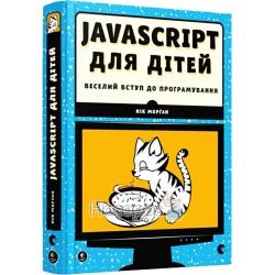 """Javascript для детей. Веселое вступление в программирование """"ВСЛ"""" (укр.)"""