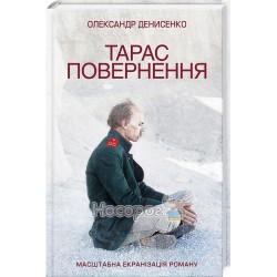 """Возвращение """"Клуб семейного досуга"""" (укр.)"""