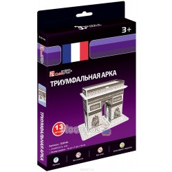 3D пазл CubicFun Триумфальная арка мини (S3014h)