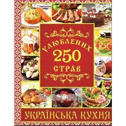 """250 улюблених страв - Українська кухня """"Глорія"""" (укр.)"""