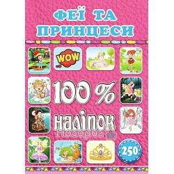 """100% наклеек - Фeи и принцессы """"Глория"""" (укр.)"""