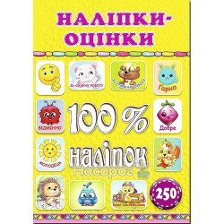 """100% наклеек - Наліпки - оцінки """"Глорія"""" (укр"""