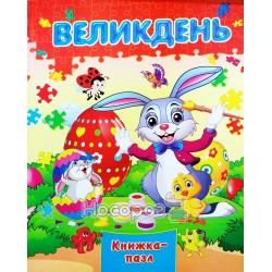 "Книжка-пазл - Великдень ""Септіма"" (укр.)"