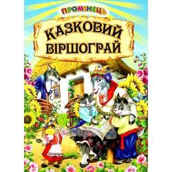 """Проминець - Сказочный виршограй """"Белкар"""" (укр)"""