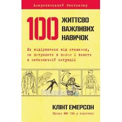 """100 жизненно важных навыков """"КМ Букс"""" (укр)"""